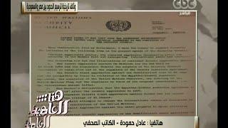 بالفيديو.. عادل حمودة يؤكد تبعية «تيران» للسعودية برسالة من مبارك