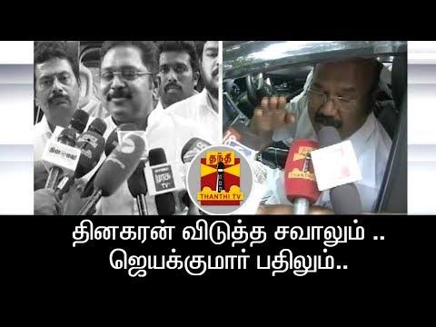 Minister Jayakumar answers to TTV Dinakaran's Remark over his Minister Post