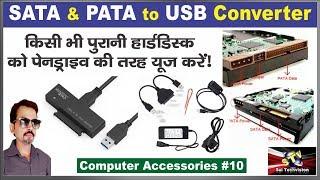 SATA & PATA to USB Converter | How to use any Internal Hard Drive like External Hard drive | #10