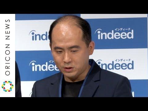 トレエン斎藤、豊田議員の「このハゲ!」暴言に傷心「心をすり減らしています」 求人サイト『Indeed』新CM発表会