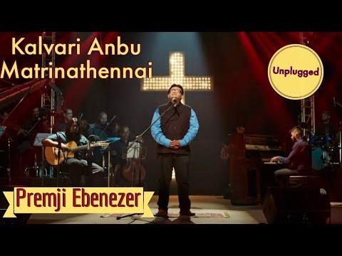 PREMJI EBENEZER/ KALVARI ANBU | The 3rd Project | Evg. Premji Ebenezer | Tamil Christian Song