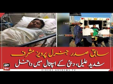 Former President Pervez Musharraf Hospitalized