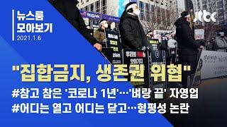 [뉴스룸 모아보기] 방역 지킨 '1년'…'벼랑 끝' 자영업 반발 / JTBC News