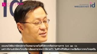 박상훈원장님 태국상담회 인터뷰 - เกาหลีความง…