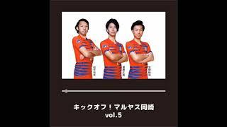 キックオフ!マルヤス岡崎  【vol.5 松井/澤藤/安藤】