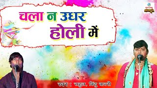 chala na udhar holi mein    चल न उधर ह ल म    hit bhojpuri holi song 2015