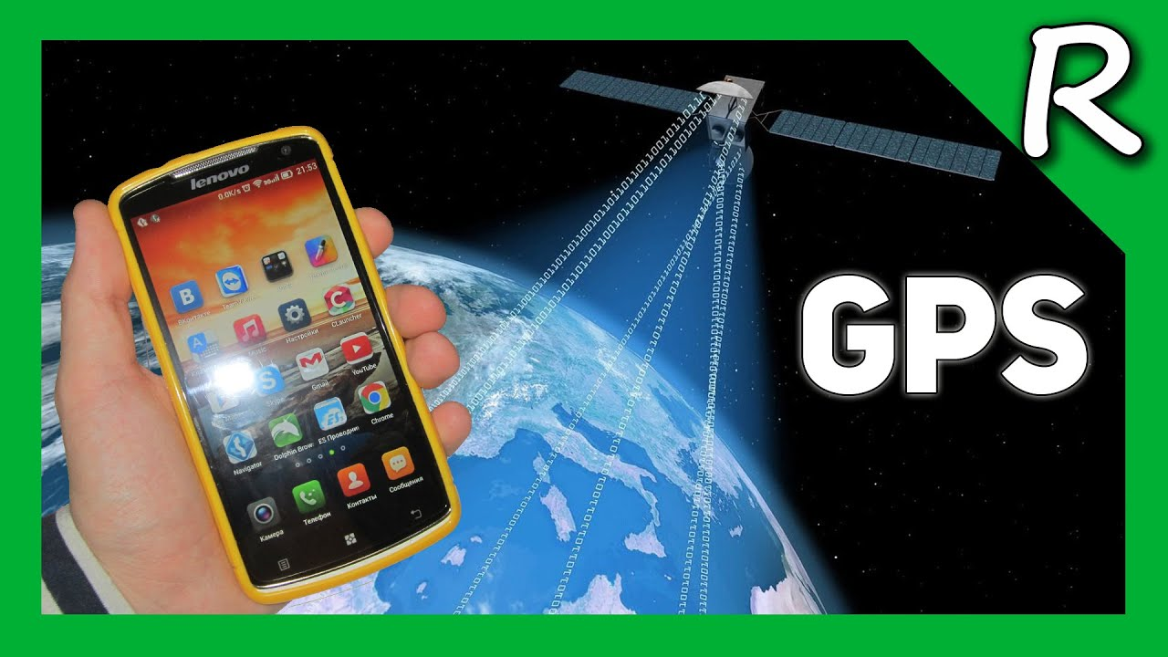 Как включить gps на планшете?