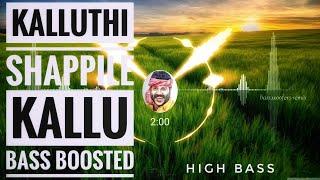 kalluthi shappile kallu song bass boosted| kalabhavan mani songs |malayalam nadanpattu bass boosted