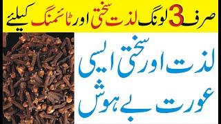 Taqat Ka Asan Nuskha   Pure Desi Tips Desi Nuskhe  Desi Health Tips in urdu/hindi#001