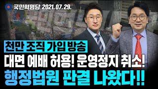 [국민혁명당 LIVE] 대면예배 허용! 운영정지 취소!…
