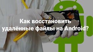 Как восстановить удаленные файлы на Android?(Случайно удалили фото, видео или другие данные с Android и необходимо восстановить все обратно? Тогда вам стоит..., 2016-03-30T18:06:29.000Z)