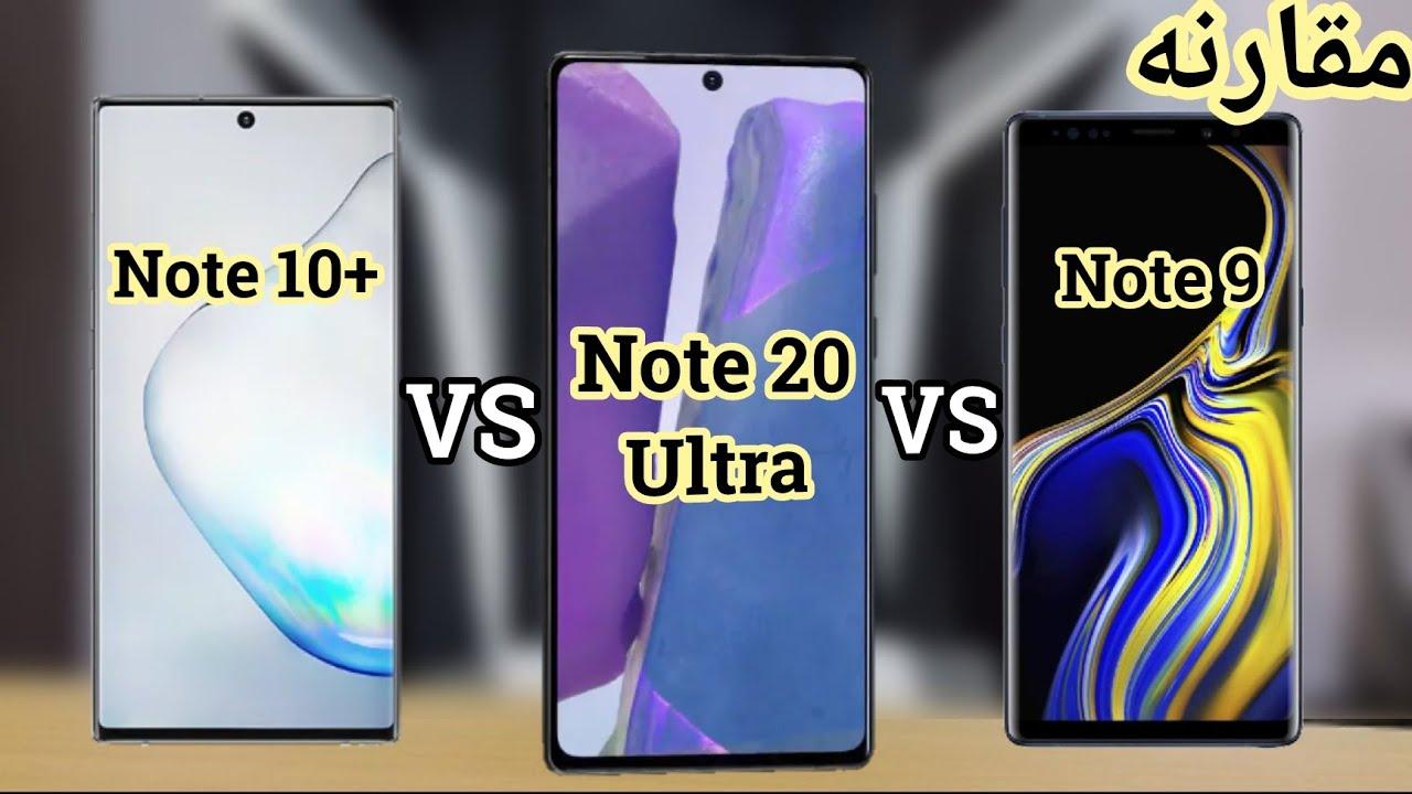 مقارنه بين سامسونج نوت 20 الترا و نوت 10 بلس و نوت 9   Note 20ultra vs note 10 plus vs note 9