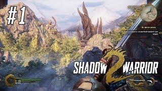 Shadow Warrior 2 прохождение игры - Часть 1: Да фигня делов (All Secrets Found)
