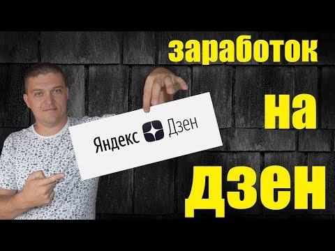 Заработок на Яндекс Дзен. Возможно ли зарабатывать на Яндекс Дзен