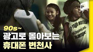 시간 순삭^^ 1G부터 광고로 몰아보는 휴대폰 변천사 …
