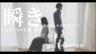【男女で歌う】瞬き/back number(Full Covered by 立花彩来 & Takasyu)