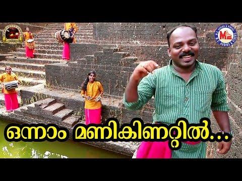 ഒന്നാം മണിക്കിണറ്റില് വളകളഞ്ഞേ പെണ്ണ് മാലതിയേ  Nadanpattu Malayalam Video Song  Folk Song