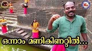 ഒന്നാം മണിക്കിണറ്റില് വളകളഞ്ഞേ പെണ്ണ് മാലതിയേ  Nadanpattu Malayalam  Song  Folk Song