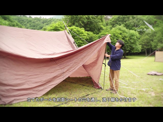 tent-Mark DESIGNS CIRCUS 720DX 設営方法