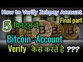 bitcoin address how to verify  how to verify zebpay account quickly btc address verify kaise kare 5