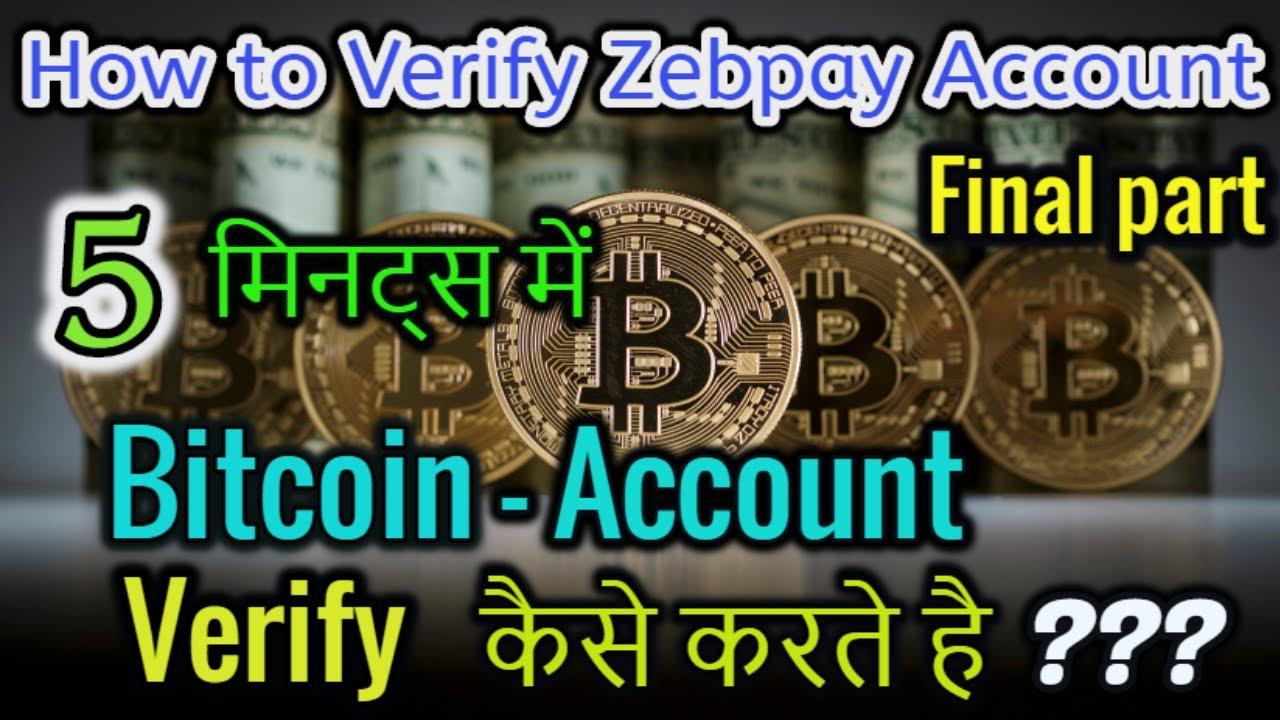 Bitcoin address how to verify how to verify zebpay account quickly bitcoin address how to verify how to verify zebpay account quickly btc address verify kaise kare 5 ccuart Images