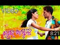 Bhajanti Tor Yaad Asuchhe ( New Sambalpuri Dhoka Video Songs)  ( This Songs dedicated To Bhajanti Mp3