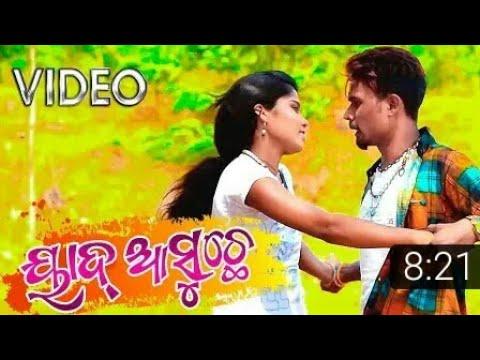 Bhajanti Tor Yaad Asuchhe ( New Sambalpuri Dhoka Video Songs)  ( This Songs dedicated To Bhajanti