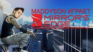 Нарезка 21.02.16 Mirror s Edge самые интересные моменты