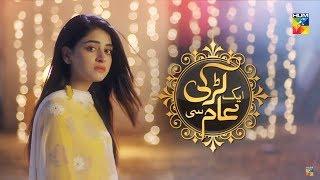 Aik Larki Aam Si Episode 81 Promo HUM TV Drama 15 October 2018