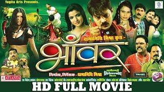 BHANWAR | भाँवर | Superhit Chhattisgarhi FULL Movie |Anuj Sharma,Prakash Awasthi,Karan Khan,Mona Sen