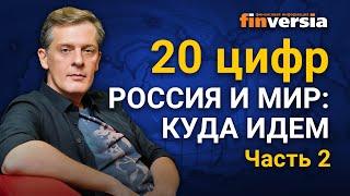 Россия и мир: куда идем. 20 цифр - Часть 2