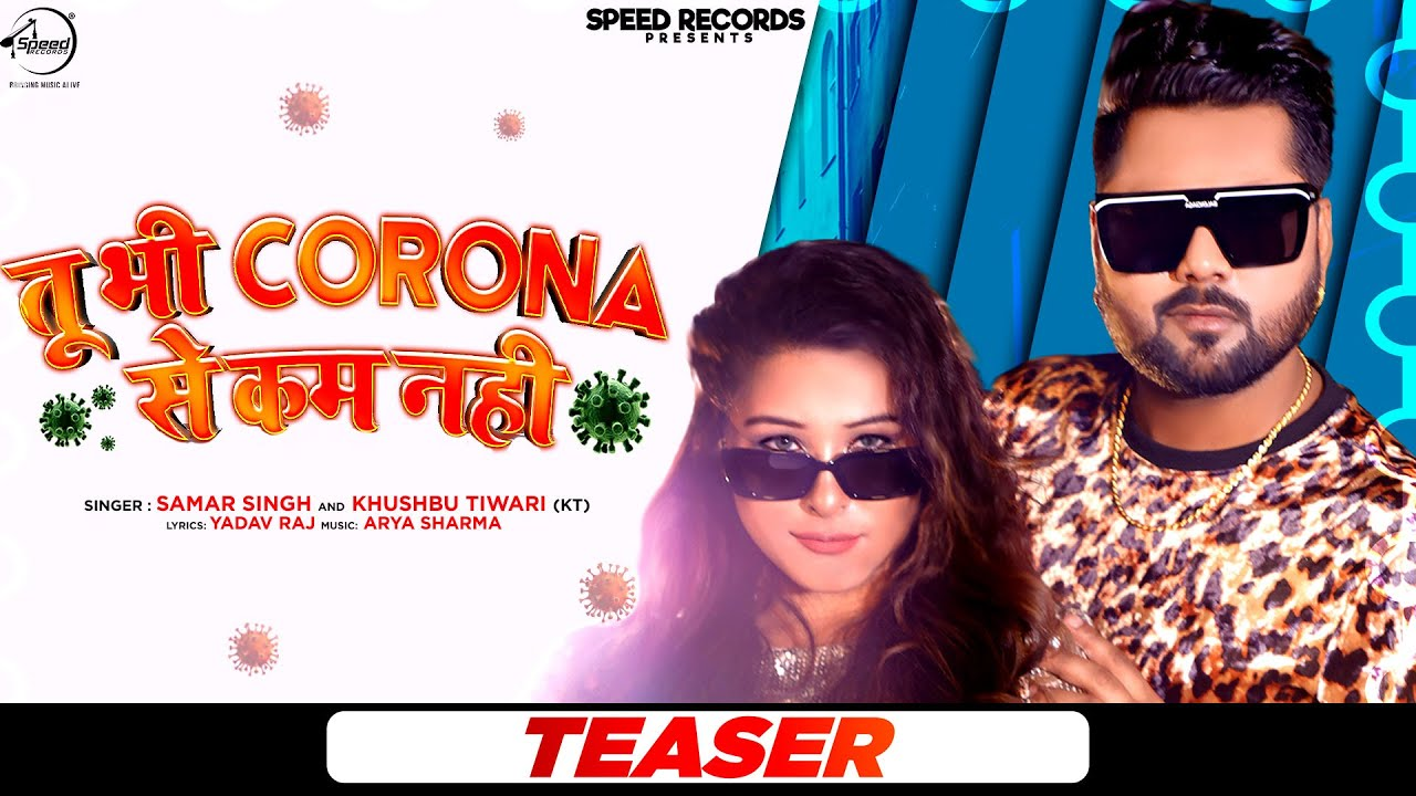 Teaser | Tu Bhi Corona Se Kam Nahi | तू भी कोरोना से कम नहीं  | Samar Singh Ft. Khushboo Tiwari KT