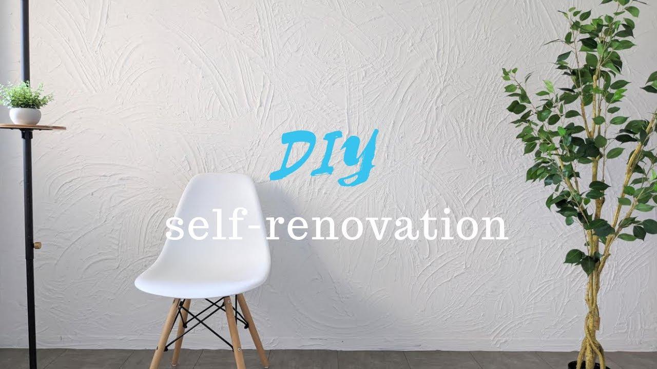 【DIY】凹凸のある壁に!手で塗るMORUMORU(モルモル)を壁に塗って漆喰風に仕上げる。