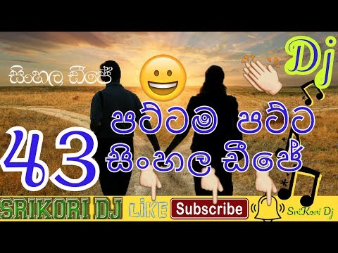 2017 sinhala dj remix New Hit Sinhala Song  [Srikori Dj]#1Dj