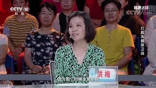 [健康之路]打赢乳腺保卫战 乳腺检查| CCTV科教