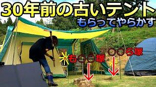 凄く広いテント 30年経過のレア使える?害獣の観測基地へ