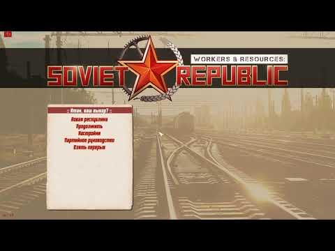 Где скачать Workers & Resources Soviet Republic|Soviet Respublic|Скачать стратегию|Скачать бесплатно