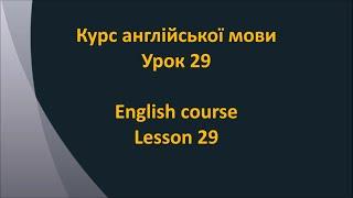 Англійська мова. Урок 29 - В ресторані 1