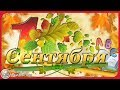1 сентября День знаний Интересные факты история и традиции праздника mp3