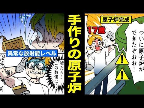 【実話漫画】手作りで原子炉を作った天才少年、放射能により4万人が強制退去してしまった真実とは?(マンガ動画)