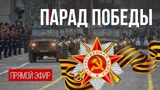 Парад Победы в Екатеринбурге в прямом эфире