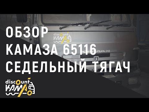 Обзор свободного КамАЗа 65116 седельный тягач по наличию!