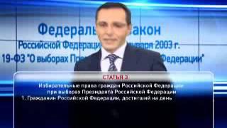 видео Закон о выборах