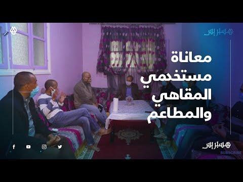 معاناة مستخدمي المقاهي والمطاعم.. مهنيون: أرباب المقاهي طفاو علينا التلفون