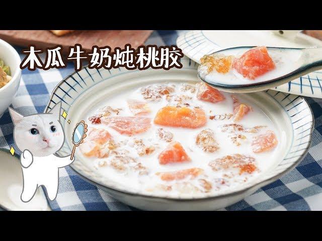 【木瓜牛奶炖桃胶】今年冬天的寒冷,都被这碗治愈了