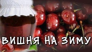 Заготовки на зиму из вишни в собственном соку(Этот рецепт на нашем сайте: http://www.zavtraka.net/videos/item133/ Вишня в собственном соку. Домашнее консервирование и заго..., 2013-07-18T06:09:09.000Z)
