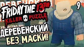 Friday the 13th: Killer Puzzle прохождение на русском #9 — ДЕРЕВЕНСКИЙ ДЖЕЙСОН БЕЗ МАСКИ!