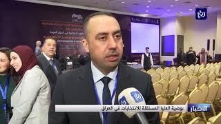 """عمان تستضيف مؤتمر """"الطعون الانتخابية"""" - (3-2-2019)"""
