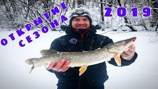 Зимняя рыбалка 2019. Открыли сезон зимнего спиннинга 2019. Окунь, судак и щука.