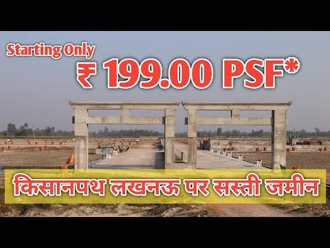 Cheapest Plot in Lucknow @ Rs 199* | किसान पथ पर सस्ता प्लॉट |  | Plot in Lucknow | Lucknow Property